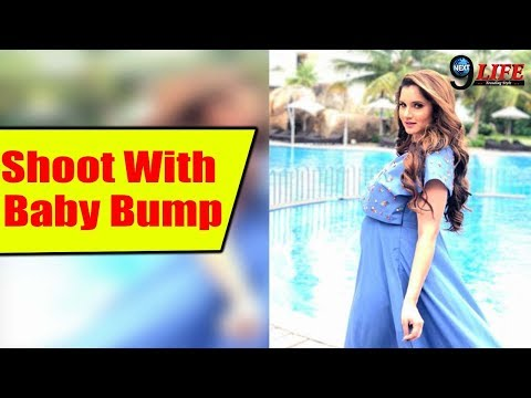 Sania Mirza ने baby Bump के साथ यूं कराया Photo Shoot   Sania Photoshoot with Baby Bump