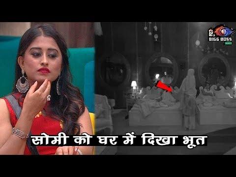 Bigg Boss 12 : Somi Khan Saw A Ghost   सोमी को घर में दिखा भूत   BB 12 Day 30 Highlight