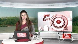 Hindi News Bulletin | हिंदी समाचार बुलेटिन – July 11, 2019 (9 am)