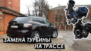 Mazda CX-7: замена турбины на трассе. Шок-контент. Финал