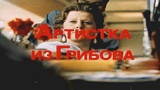 артистка из Грибова 1 серия (фильм 1988)