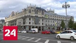Смотреть видео Вернутся ли Горький, Чехов, Толстой и Булгаков: в Москве обсуждают переименование улиц - Россия 24 онлайн