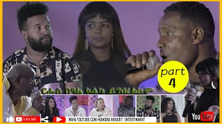 HDMONA SHOW - Part 4 - ጽላል ሾው  TSilal Show  -  New Eritrean Show 2021