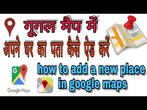 how to add new place in google map in hindi, google map maker in hindi
