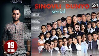 Sinovli dunyo (o'zbek serial) | Синовли дунё (узбек сериал) 19-qism