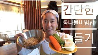 (다이어트식단)먹으면서 살빼자 콩나물비빔밥만들기