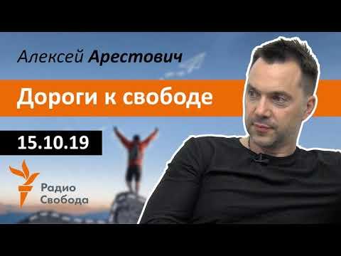 Арестович: Есть ли выход из формулы Штайнмайера? Радио Свобода, 15.10.19