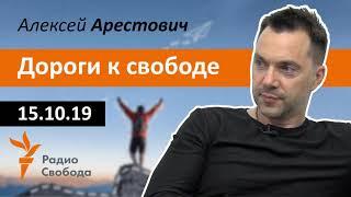 Арестович Есть ли выход из формулы Штайнмайера Радио Свобода 15.10.19