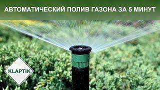 автоматический полив газона за 5 минут