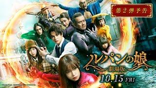 『劇場版 ルパンの娘』第2弾予告 2021年10月15日(金)公開
