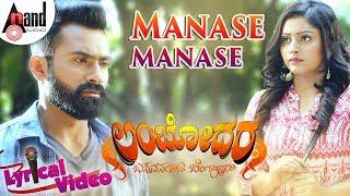 Lambodara | Oh Manase Manase | Lyrical 2018 | Loose Madha Yogi | Akanksha | K Krishnaraj