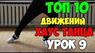 10 движений ногами танца ХАУС, ШАФЛ! Подробные видеоуроки, как научиться танцевать ШАФЛ, ХАУС! #9