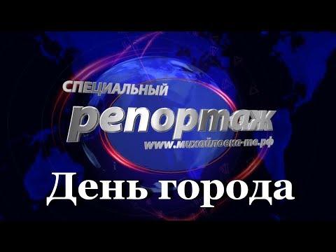 М-ТВ новости. ДЕНЬ ГОРОДА. СПЕЦИАЛЬНЫЙ РЕПОРТАЖ. Михайловка-ТВ.