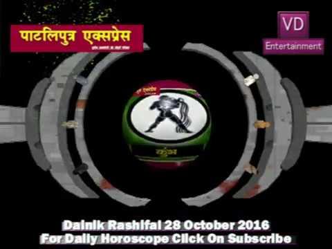 Daily Horoscope Dainik Rashifal 28 October 2016