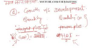 ECOA2= Economics in Hindi Growth vs Development