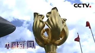 """[中国新闻] """"香港再出发大联盟""""举办香港特区维护国家安全立法座谈会   CCTV中文国际"""