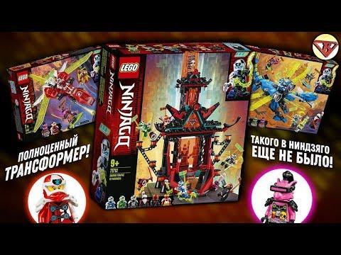 LEGO Ninjago 2020 наборы новинки Лего Ниндзяго 12 сезон