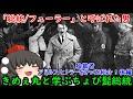 【ゆっくり解説】「総統/フューラー」と呼ばれた男!アドルフ・ヒトラーをざっくり紹介!後編!