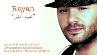 Rayan - Adayt 3layyi 2015 // قضيت علييّ - ريان