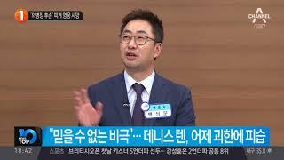 '의병장 후손' 피겨 영웅 사망 thumbnail