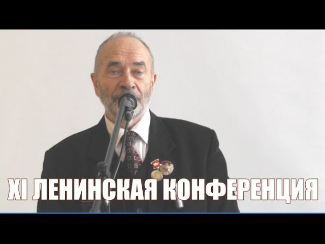Ленин о советском характере пролетарской революции. Попов М.В.