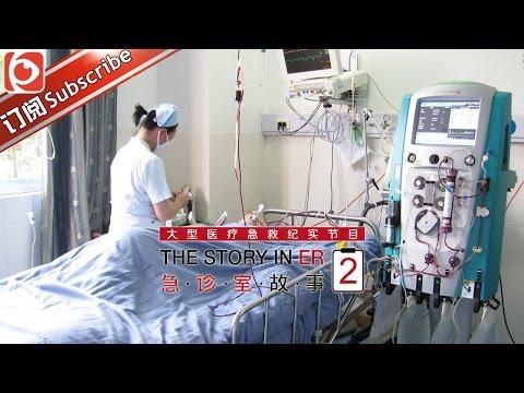 《急诊室的故事》第二季 第15期20160321: 手足情 我与你患难与共 The Story In ER II EP.15【东方卫视官方超清】