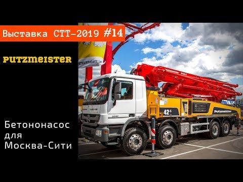 Автобетононасос Putzmeister для Москва Сити / СТТ-2019 часть #14