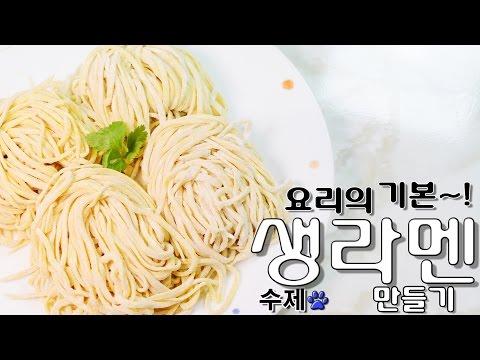 [화니의 요리 비결] 요리의 기본~! ' 수제 생라