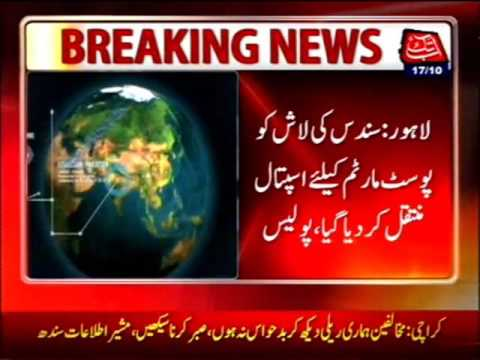 Lahore Husband tortures pregnant wife to death