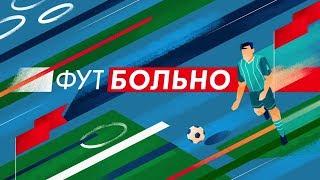 «ФутБольно». Герои выпуска: Андрей Ещенко и Владимир Гранат