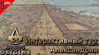 Assassin's Creed Origins на 100% - Интерактивный тур: Александрия
