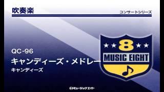 【QC-96】 キャンディーズ・メドレー/キャンディーズ 商品詳細はこちら...