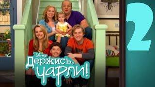 Сериал Disney - Держись,Чарли! (Эпизод 2) Детка, вернись