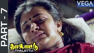 Thalattu Movie Part 7 | Arvind Swamy | Sukanya | Sivaranjini | Ilaiyaraaja | Tamil Movies