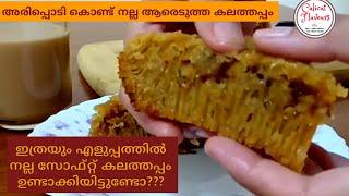 പെട്ടെന്ന് ഒരു കൽ തപ്പം(കുക്കറപ്പം) ഉണ്ടാക്കിയാലോ? I Kalathappam with rice powder l Recipe No # 19