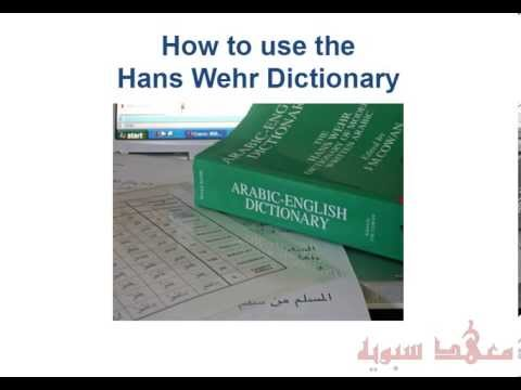 How to use a Hahns Wehr Dictionary of Modern Standard Arabic 2