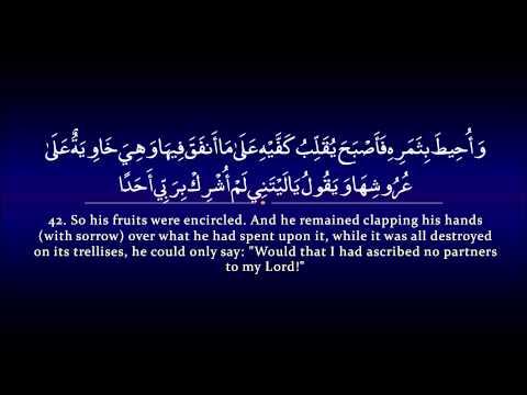 Surah Kahf   Abu Bakr ash-Shatri  سورة الكهف   ابو بكر الشاطري