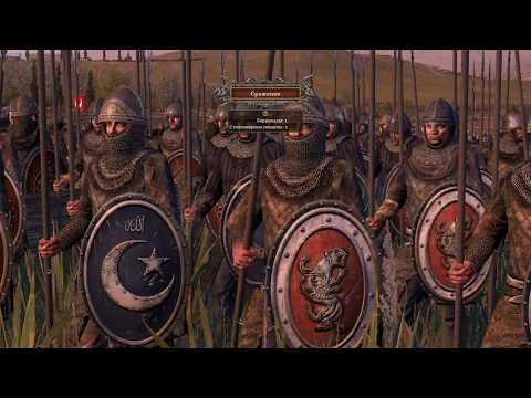 Византийцы! Держать Строй! За Императора! Сельджуки Наступают! Attila Total War Medieval Kingdoms
