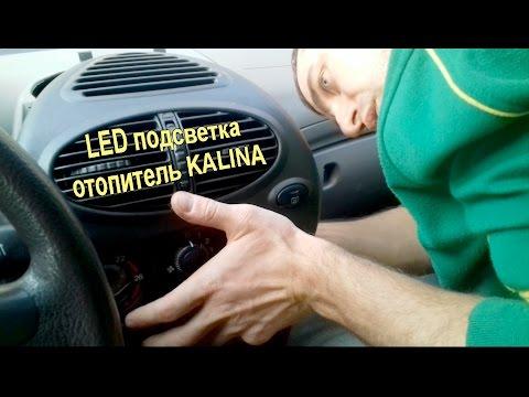 Отопитель Калины LED