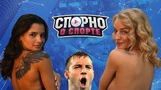 Спорно о спорте 2: 1+1 Спортивный сексперт о Российских болельщицах!