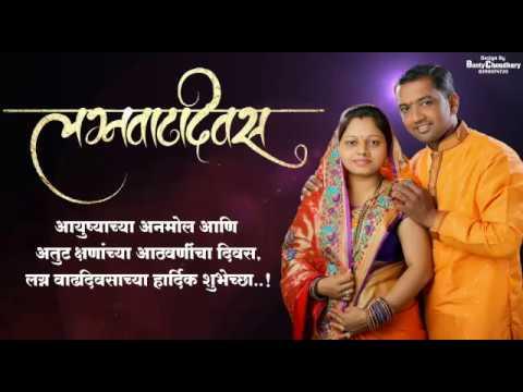 Happy Marriage Anniversary Whatsapp Status Wedding Anniversary Wishes Marathi Am Creation Youtube,Texas Signs And Designs