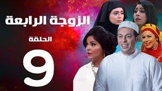 مسلسل الزوجة الرابعة  الحلقة التاسعة   | 9 | Al zawga Al rab3a series  Eps Video