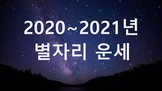 2020년 하반기~ 2021년 별자리 운세