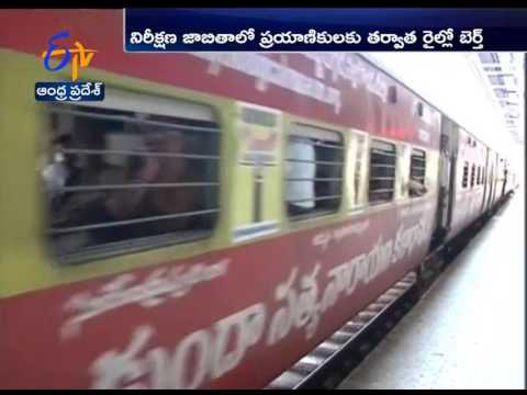 Vikalp Scheme | Berths to Waitlisted in Next Trains | to Rollout from April 1