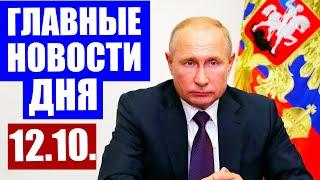 Главные новости дня в России Москве и мире Коронавирус в России последние новости