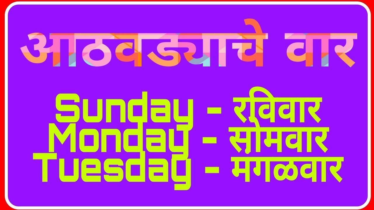 Days of the week  आठवड्याचे वार  in Marathi and English