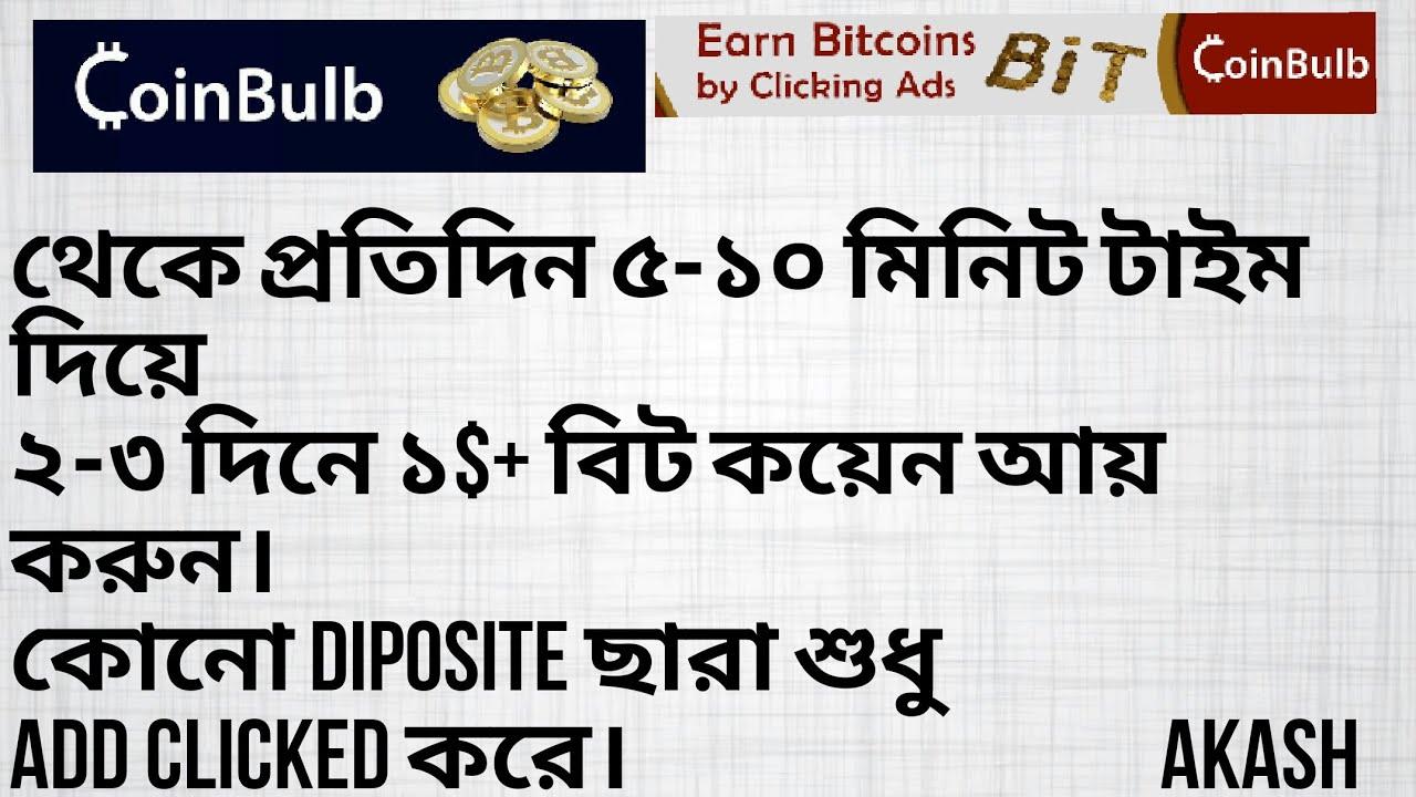How to earn bitcoins bangla tutorial video halftime betting line