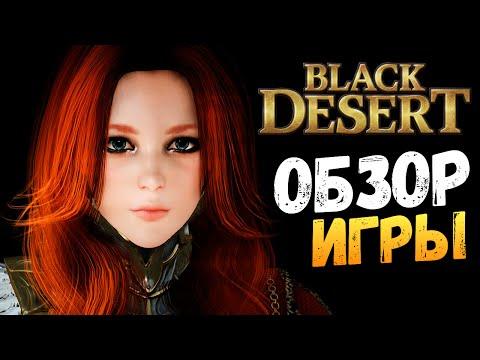 Black Desert - САМАЯ КРАСИВАЯ ММОРПГ