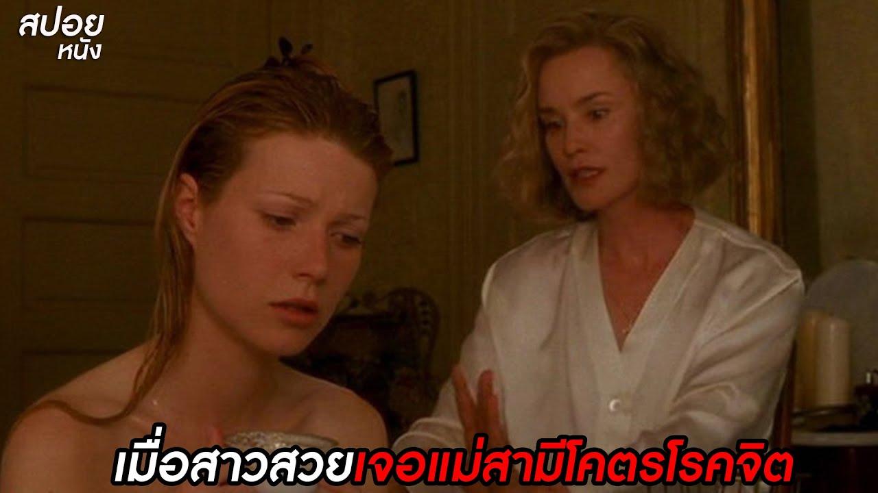 เมื่อสาวสวยต้องมาเจอคุณแม่สามีที่โคตรจิต | สปอยหนัง Hush (1998)
