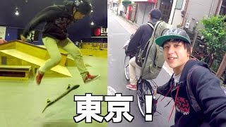 A Day In The Life:Skate at Tokyo! 東京で2日間スケボー!